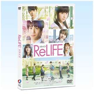 ReLIFE リライフ 通常版 【DVD】