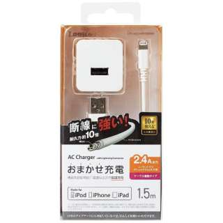 02a74862b2d50a [lightning] One cable type AC battery charger 2.4A + [lightning] cable 1.5m  (white) MFi certification LPA-ACUAS158SWH