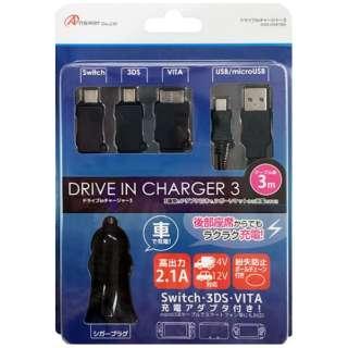 ドライブinチャージャー3 ANS-H091[Switch]