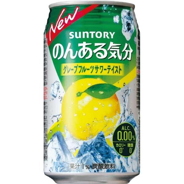 のんある気分 地中海グレープフルーツ (350ml/24本)【ノンアルコール】