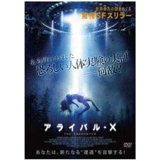 アライバル-X 【DVD】
