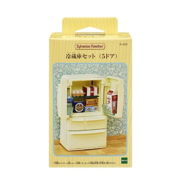 シルバニアファミリー 冷蔵庫セット(5ドア) カ-422