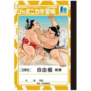 ジャポニカ学習帳 日本の伝統文化シリーズ A6 じゆうちょう 相撲