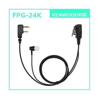 イヤホンマイクPROシリーズ カナルタイプ KENWOOD対応 FPG-24K