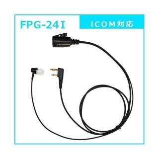 イヤホンマイクPROシリーズ カナルタイプ ICOM(2ピン)対応 FPG-24I