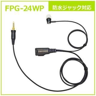 イヤホンマイクPROシリーズ カナルタイプ 防水ジャック式対応 FPG-24WP