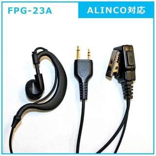 イヤホンマイクPROシリーズ 耳掛けタイプ ALINCO/YAESU(2ピン)対応 FPG-23A