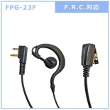 イヤホンマイクPROシリーズ 耳掛けタイプ FIRSTCOM対応 FPG-23F