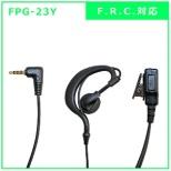 イヤホンマイクPROシリーズ 耳掛けタイプ YAESU(1ピン)対応 FPG-23Y