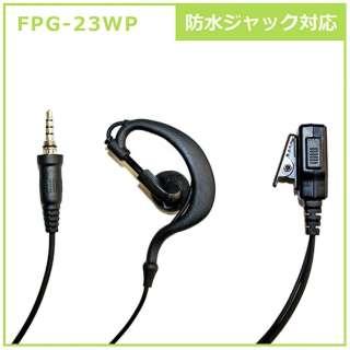 イヤホンマイクPROシリーズ 耳掛けタイプ 防水ジャック式対応 FPG-23WP