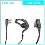 イヤホンマイクPROシリーズ 耳掛けタイプ ICOM(2ピン)対応 FPG-23I