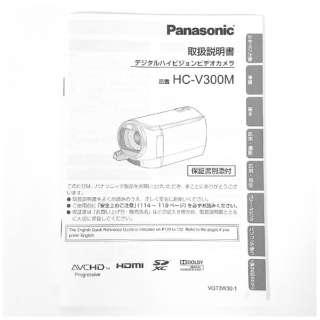 ビックカメラ com - 【部品 開封済未使用品】 ビデオカメラ HC-V300M用取扱説明書 VQT3W30