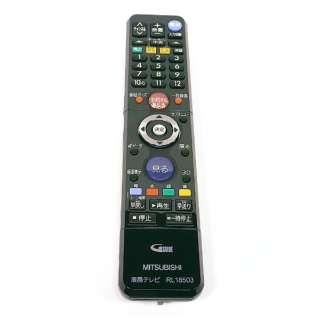 【部品 開封済未使用品】 テレビ用リモコン M01290P18503