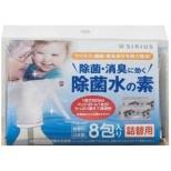 【掃除機用】 水噴射・吸引式掃除機用ヘッド水溶除菌剤 「除菌水の素」(8パック) SPWD-008