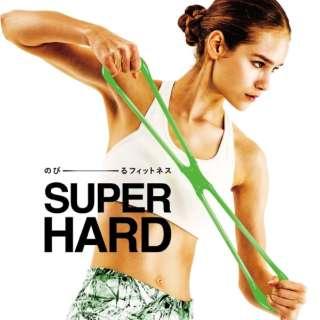健康グッズ のびーるフィットネス(スーパーハード/パープル) 3B-3010