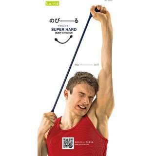 健康グッズ ストレッチ・コリほぐし・フィットネスチューブ ボディストレッチのびーる スーパーハード(パープル/約:長さ39×幅4.3×高さ4.3) 3B-3005