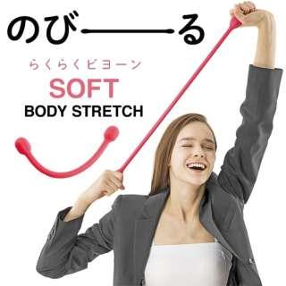 健康グッズ ストレッチ・コリほぐし・フィットネスチューブ ボディストレッチのびーる ソフト(ピンク約:長さ33×幅3.3×高さ3.3cm) 3B-3003