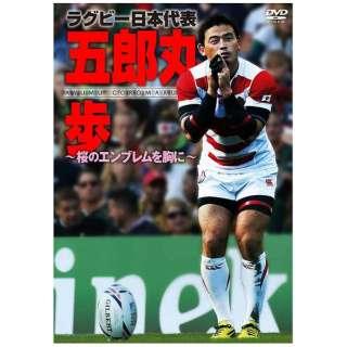 ラグビー日本代表 五郎丸歩 ~桜のエンブレムを胸に~ 【DVD】