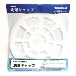 【部品 開封済未使用品】 洗濯機用洗濯キャップ AXW3215-9SG0