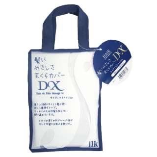 【まくらカバー】髪にやさしさ枕カバー DXタイプ(43×63cm)