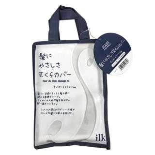 【まくらカバー】髪にやさしさまくら専用カバー(43×63cm/アイボリー)