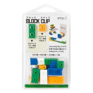 ブロッククリップ 緑 43342006