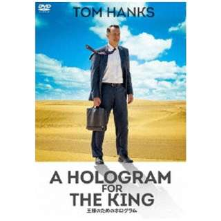 王様のためのホログラム 【DVD】