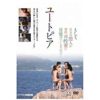 ユートピア 【DVD】