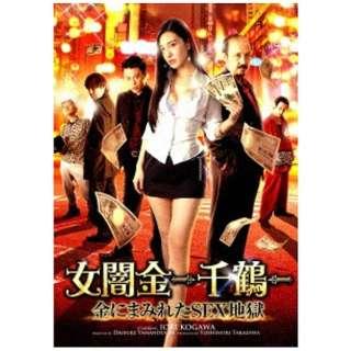 塗滿女人黑暗錢-1000鶴-錢的SEX地獄[DVD]