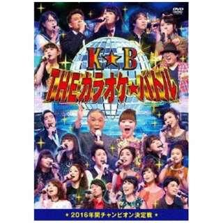 THEカラオケ★バトル 2016年間チャンピオン決定戦 【DVD】