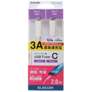 2m[USB-C ⇔ USB-C]3.1 Gen1ケーブル 充電・転送 USB PD対応 3A ホワイト MPA-CC13A20NWH