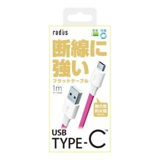 [Type-C]ケーブル 充電・転送 1m ピンク RK-CAB11P [1.0m]