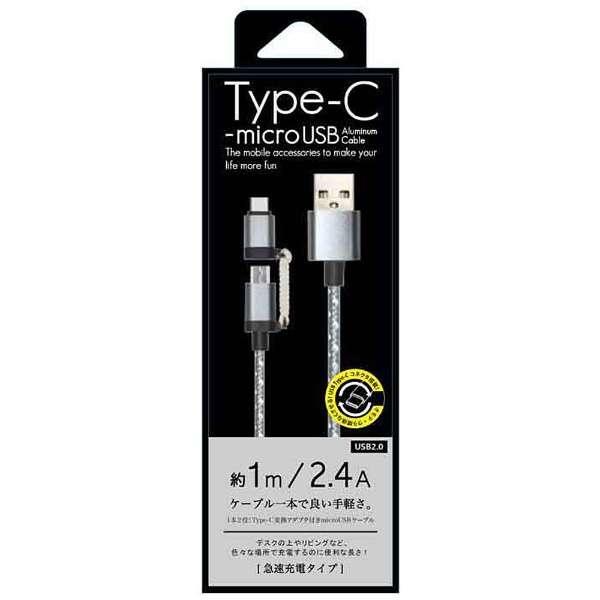 [Type-C+micro USB ]ケーブル 充電・転送 1m シルバー CK-CA02SV [1.0m]