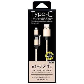 [Type-C+micro USB ]ケーブル 充電・転送 1m ゴールド CK-CA02GD [1.0m]