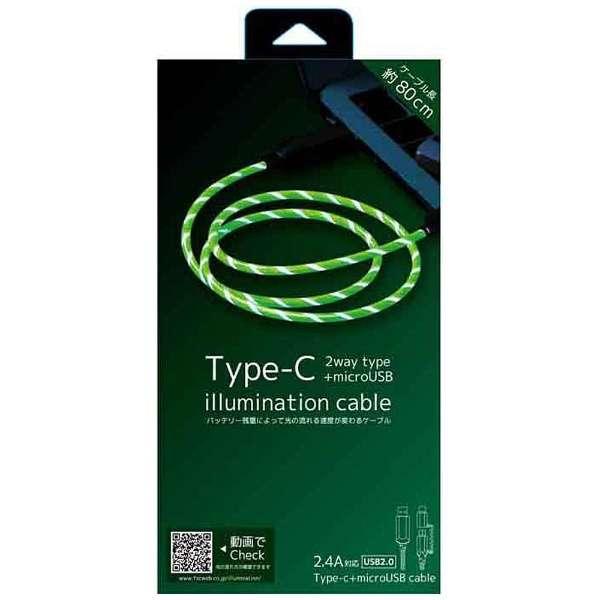 [Type-C+micro USB ]ケーブル 充電・転送 0.8m グリーン CK-C07GR [0.8m]
