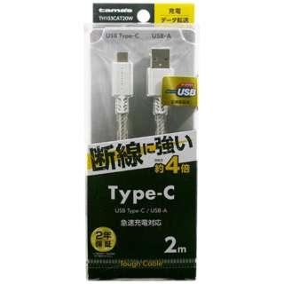 [Type-C]ケーブル 充電・転送 2m ホワイト TH103CAT20W [2.0m]