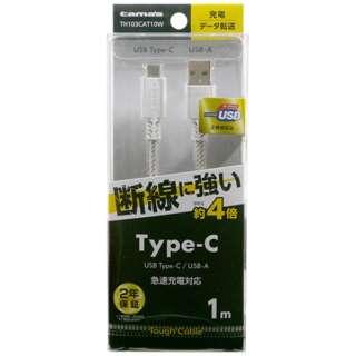 [Type-C]ケーブル 充電・転送 1m ホワイト TH103CAT10W [1.0m]