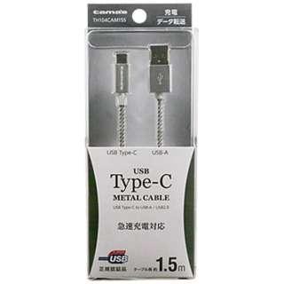[Type-C]ケーブル 充電・転送 1.5m シルバー TH104CAM15S [1.5m]