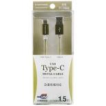 [Type-C]ケーブル 充電・転送 1.5m ゴールド TH104CAM15GD [1.5m]