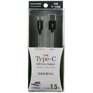 [Type-C]ケーブル 充電・転送 1.5m ミネラルブラック TH104CAM15K [1.5m]