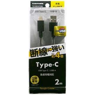[Type-C]ケーブル 充電・転送 2m ブラック TH103CAT20K [2.0m]