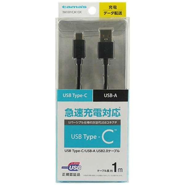 [Type-C]ケーブル 充電・転送 1m ブラック TH101CA10K [1.0m]