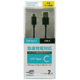 [Type-C]ケーブル 充電・転送 2m ブラック TH101CA20K [2.0m]