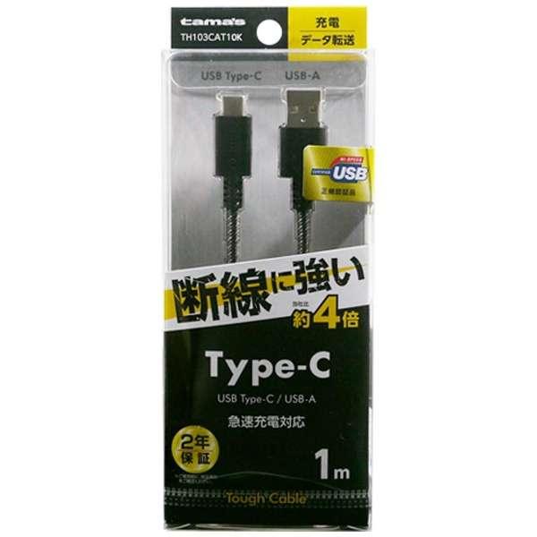 [Type-C]ケーブル 充電・転送 1m ブラック TH103CAT10K [1.0m]