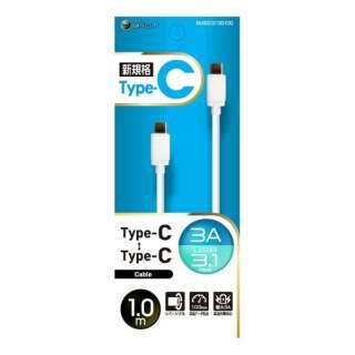 1m[USB-C ⇔ USB-C]3.1 Gen2ケーブル 充電・転送 ホワイト BUSCC3130100WH