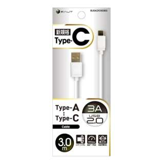[Type-C] ケーブル USB2.0 3A 3m WH BUSAC2030300WH [3.0m]