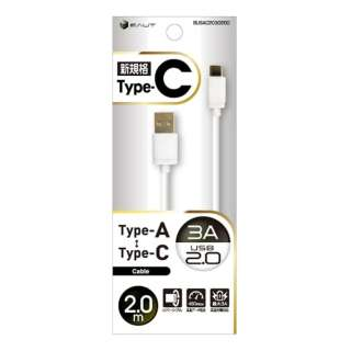 [Type-C] ケーブル USB2.0 3A 2m WH BUSAC2030200WH [2.0m]