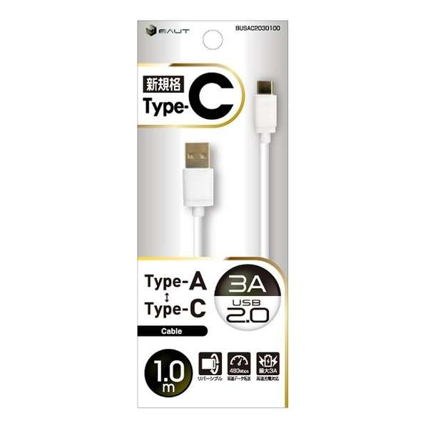 [Type-C] ケーブル USB2.0 3A 1m WH BUSAC2030100WH [1.0m]