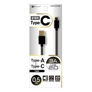 [Type-C] ケーブル USB2.0 3A 0.5m BK BUSAC2030050BK [0.5m]