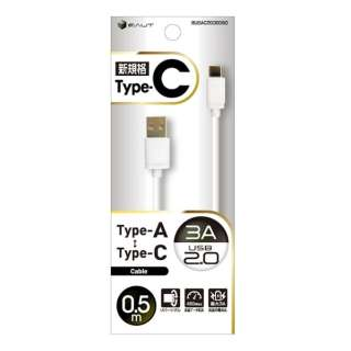 [Type-C] ケーブル USB2.0 3A 0.5m WH BUSAC2030050WH [0.5m]